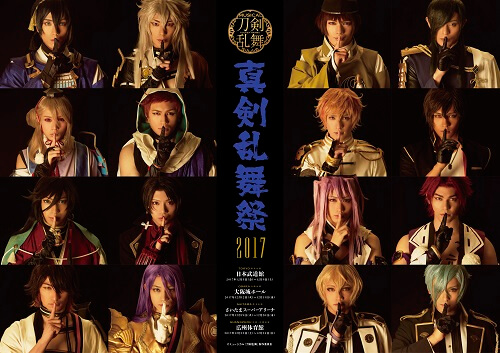 ミュージカル『刀剣乱舞』~真剣乱舞祭2017~