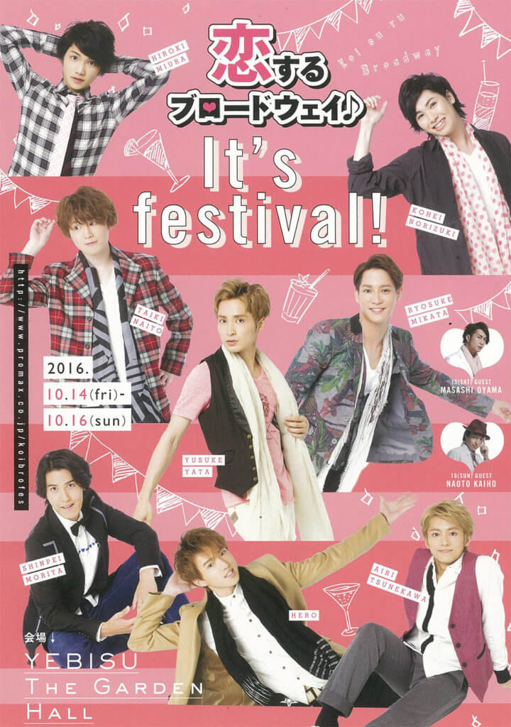 『恋するブロードウェイ♪ ~It's festival!~』