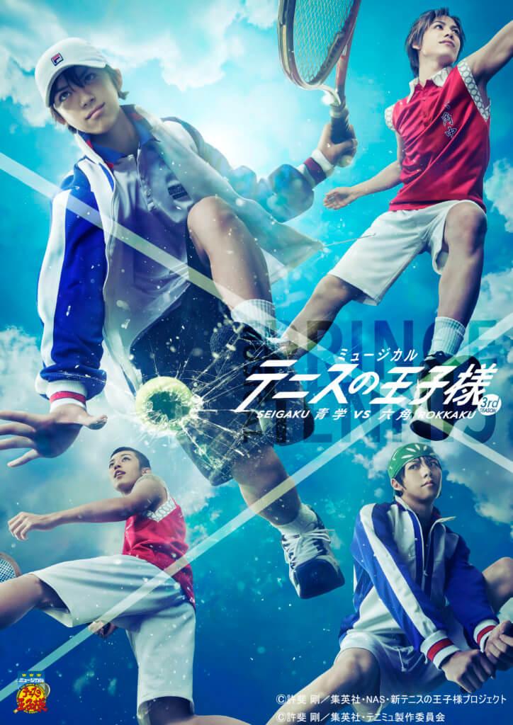 ミュージカル 『テニスの王子様』 3rdシーズン 青学vs六角