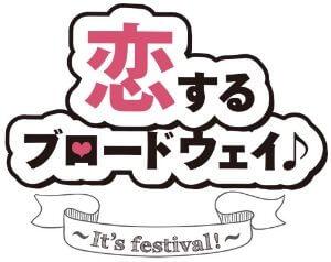 ミュージカル 『テニスの王子様』 3rdシーズン 青学vs氷帝