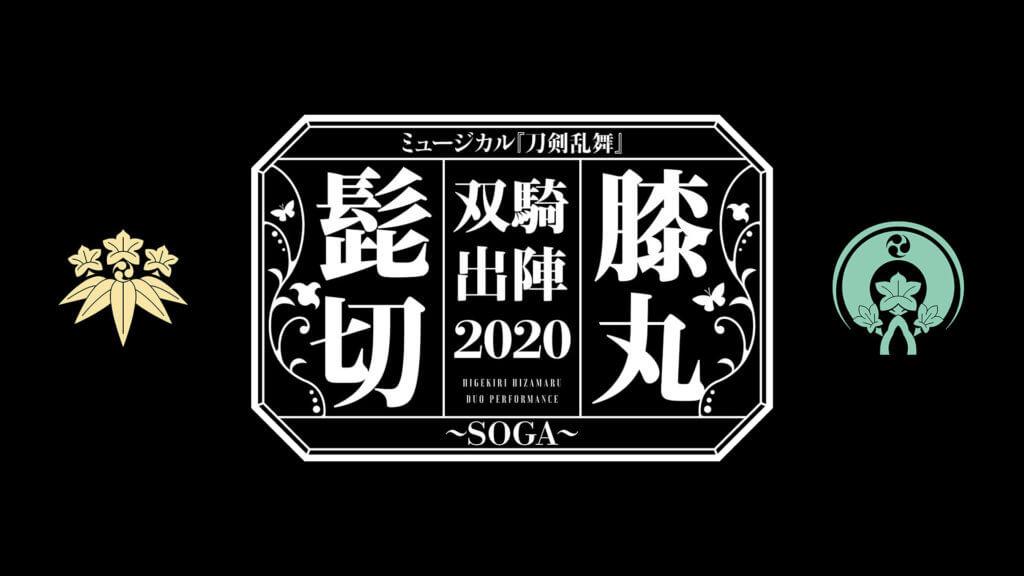 《NEW》ミュージカル『刀剣乱舞』髭切膝丸 双騎出陣2020