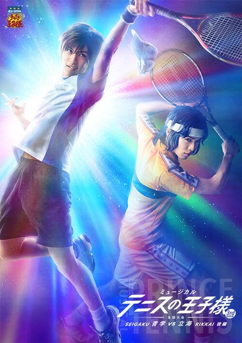 ミュージカル『テニスの王子様』3rdシーズン 全国大会 青学vs立海 後篇