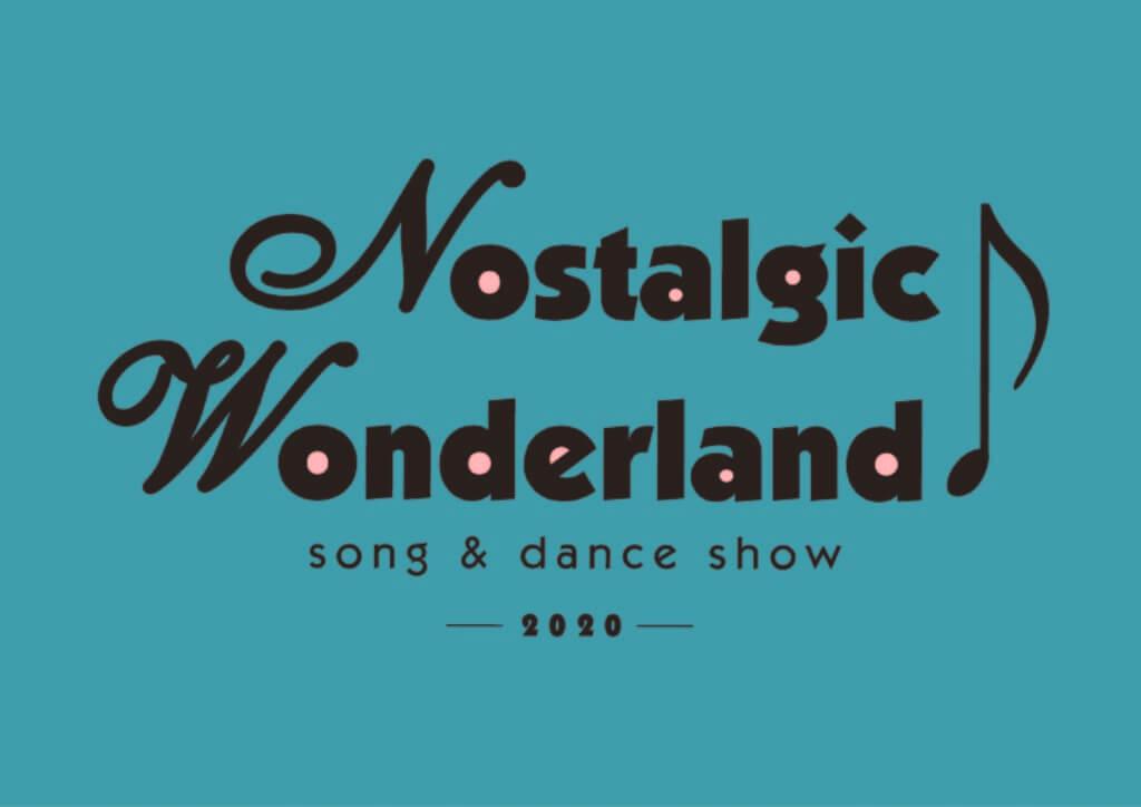 《NEW》『Nostalgic Wonderland♪2020』