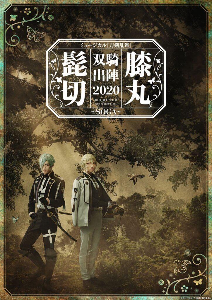 ミュージカル『刀剣乱舞』髭切膝丸 双騎出陣2020