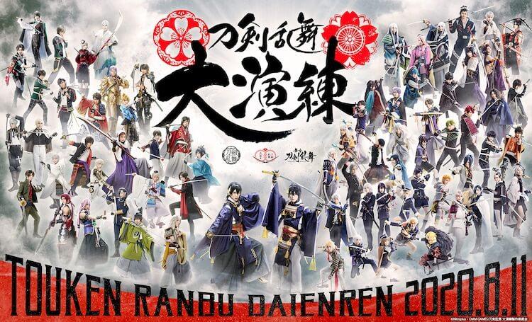 《NEW》「刀剣乱舞-ONLINE-」五周年記念 「刀剣乱舞 大演練」