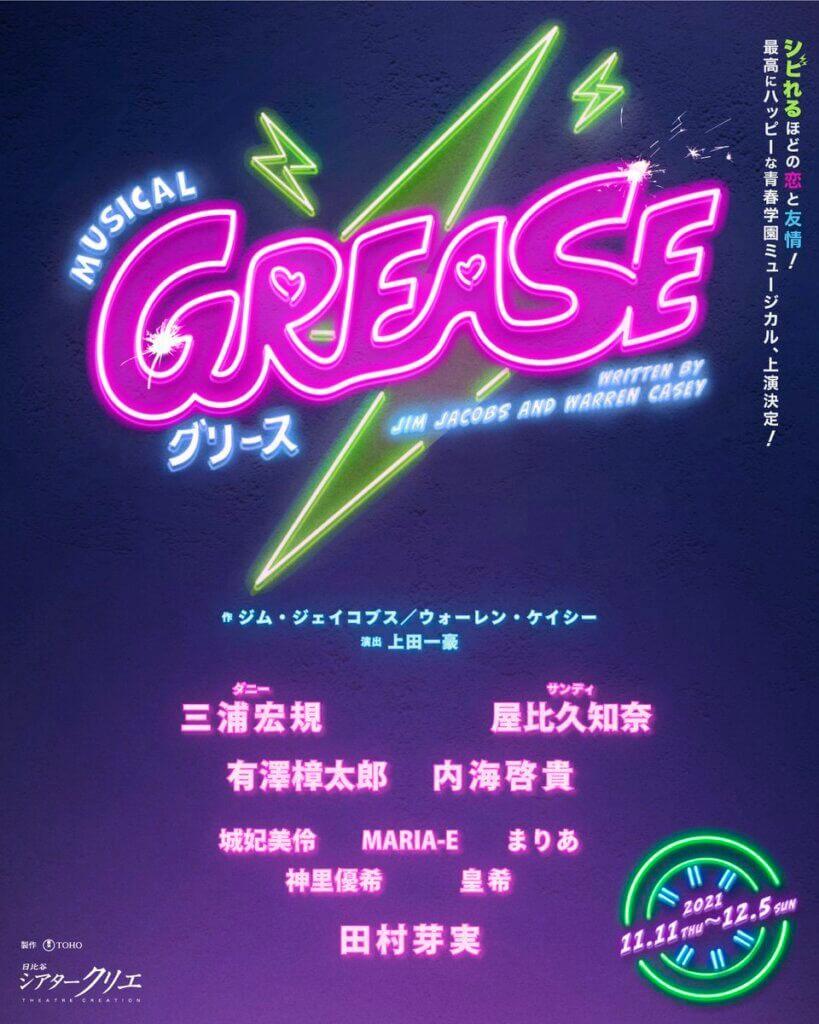 《NEW》ミュージカル『GREASE』